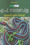 Thumbnail image of Book Murukan Enna Pambatti