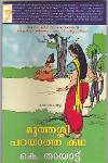 Thumbnail image of Book Muthassi Parayatha Katha
