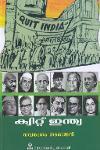 Thumbnail image of Book ക്വിറ്റ് ഇന്ത്യ