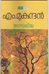 Thumbnail image of Book രാസലീല