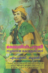 Thumbnail image of Book റോബിന് ഹുഡ് നല്ലവനായ കൊള്ളക്കാരന്
