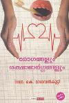 Thumbnail image of Book Rogangalum Rekshamargangalum