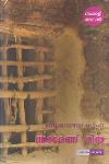 Thumbnail image of Book Sareng Miya