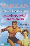 Thumbnail image of Book Tarzan Kathakal