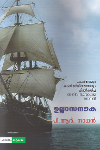 Thumbnail image of Book ഉല്ലാസനൗക