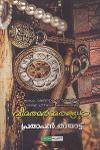 Thumbnail image of Book Vimathamarmmarangal