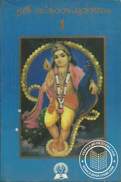Cover Image of Book Sree Skanda Puranam