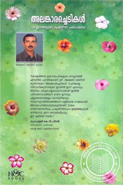 back image of അലങ്കാരച്ചെടികള്