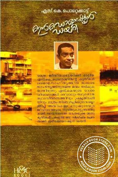 back image of ഇന്ഡോനേഷ്യന് ഡയറി