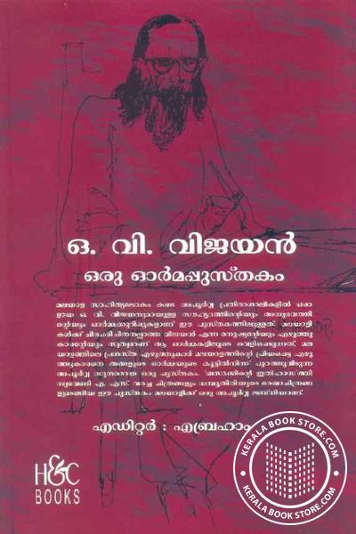 back image of ഒ വി വിജയന് ഒരു ഓര്മ്മപുസ്തകം