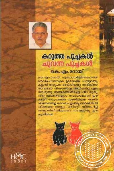 back image of Karutha Poochakal Chuvanna Poochakal