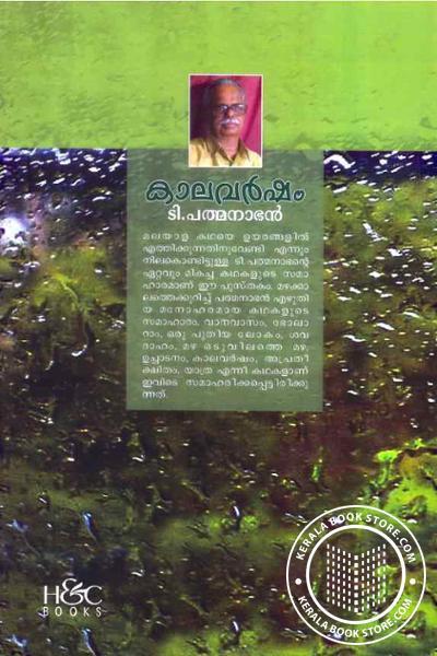 back image of കാലവര്ഷം