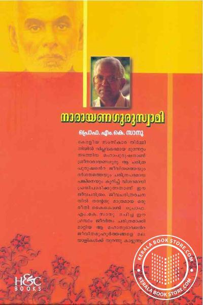 back image of നാരായണഗുരുസ്വാമി