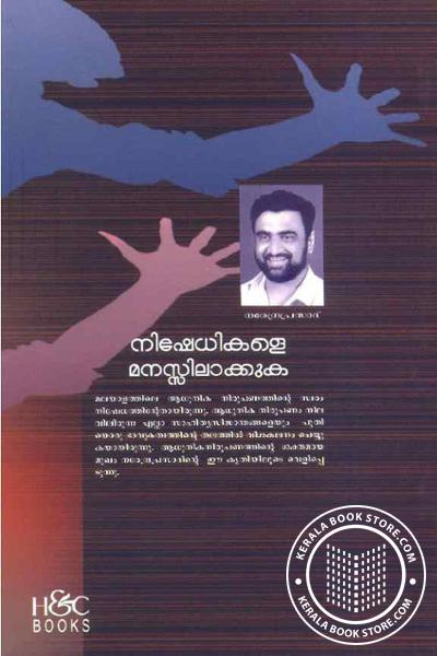 back image of Nishedhikale Manassilakkuka