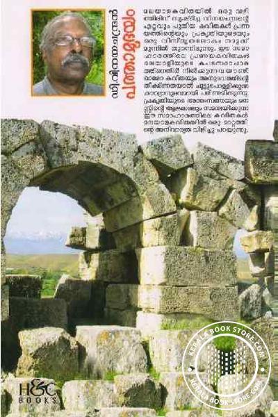 back image of പത്താമുദയം