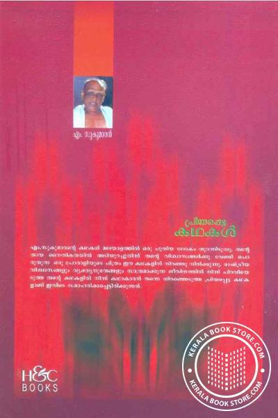 back image of പ്രിയപ്പെട്ട കഥകള് - എം സുകുമാരന്
