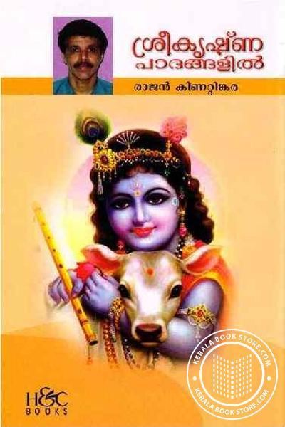 back image of ശ്രീകൃഷ്ണപാദങ്ങളില്