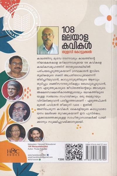 back image of 108 മലയാള കവിതകല്