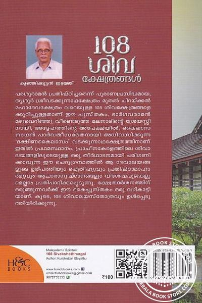 back image of 108 ശിവ ക്ഷേത്രങ്ങള്