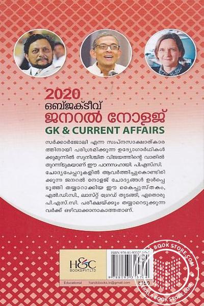 back image of 2020 ഒബ്ജക്ടീവ് ജനാല്നോളജ്