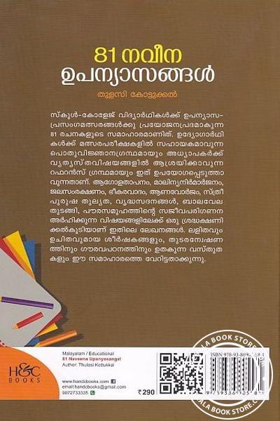 back image of 81 നവീന ഉപന്യാസങ്ങള്