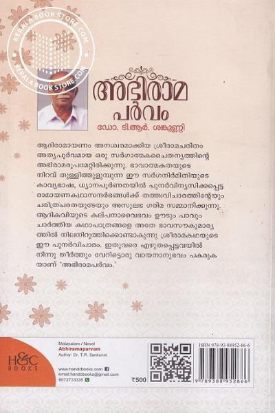 back image of അഭിരാമ പര്വം