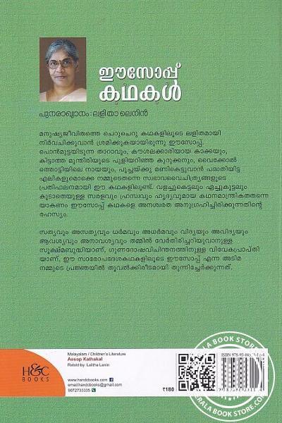 back image of ഈസോപ്പ് കഥകള്