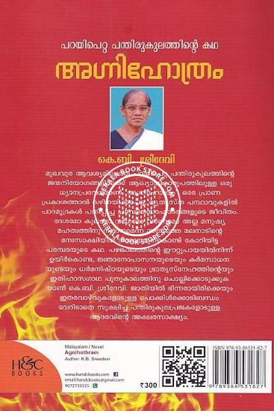 back image of അഗ്നിഹോത്രം