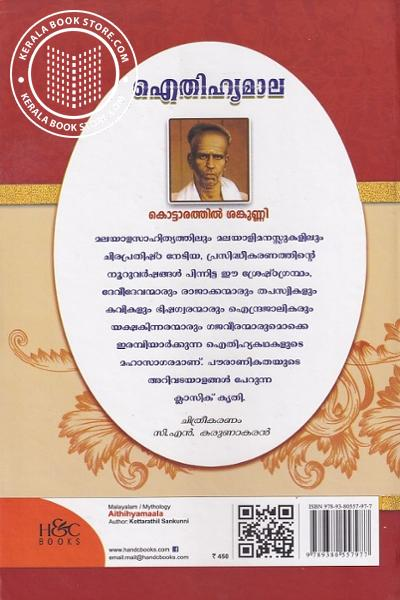 back image of ഐതിഹ്യമാല