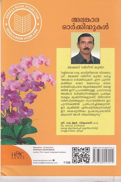 back image of അലങ്കാര ഓര്ക്കിഡുകള്