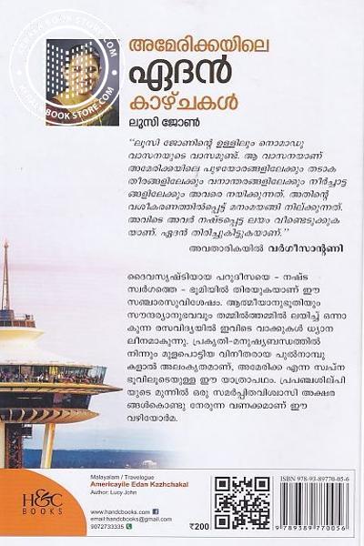 back image of അമേരിക്കയിലെ ഏദന് കാഴ്ചകള്