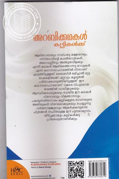 back image of അറബിക്കഥകള് കുട്ടികള്ക്ക്