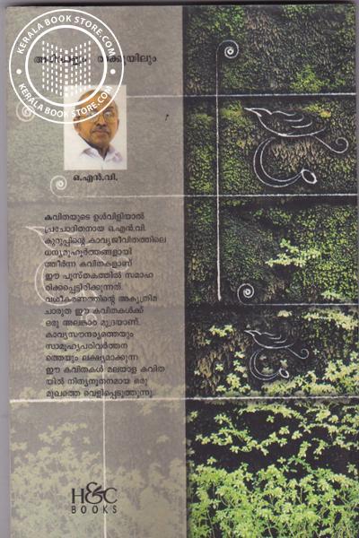 back image of Arivalum Rakkuyilum..
