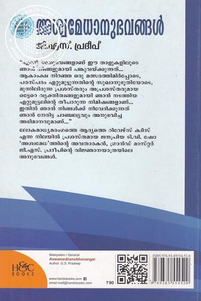 back image of അശ്വമേധാനുഭവങ്ങള്