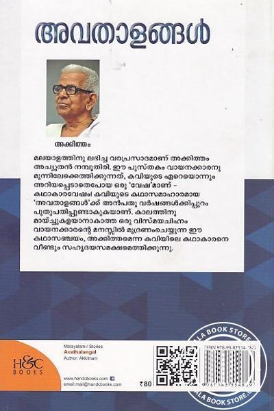 back image of അവതാളങ്ങള്