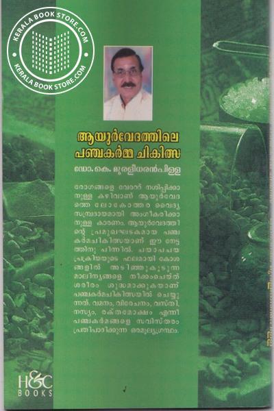 back image of Ayurvedhathile Panchakarma Chilkilsa