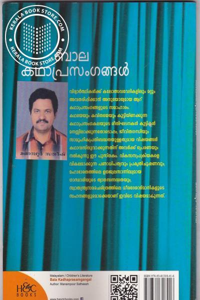 back image of Balakadhaprasamgangal