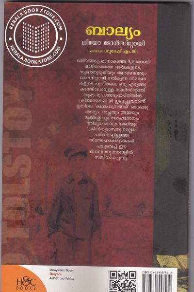 back image of Balyam