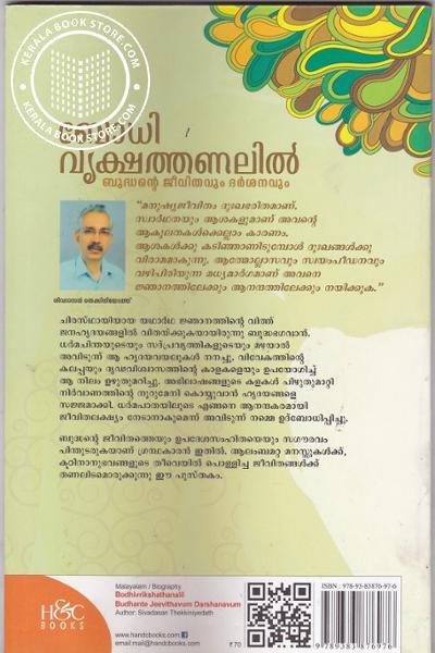 back image of ബോധിവൃക്ഷത്തണലില് ബുദ്ധന്റെ ജീവിതവും ദര്ശനവും
