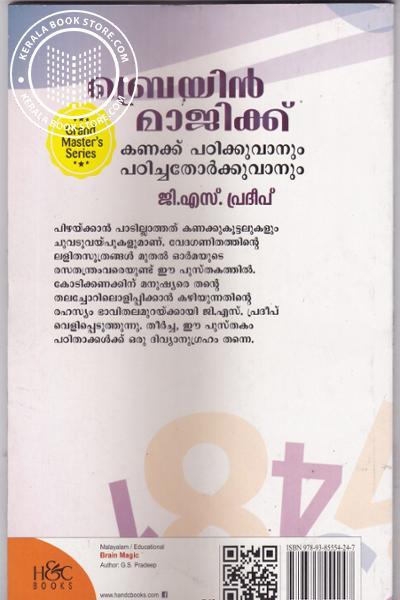 back image of ബ്രയിന് മാജിക്ക്