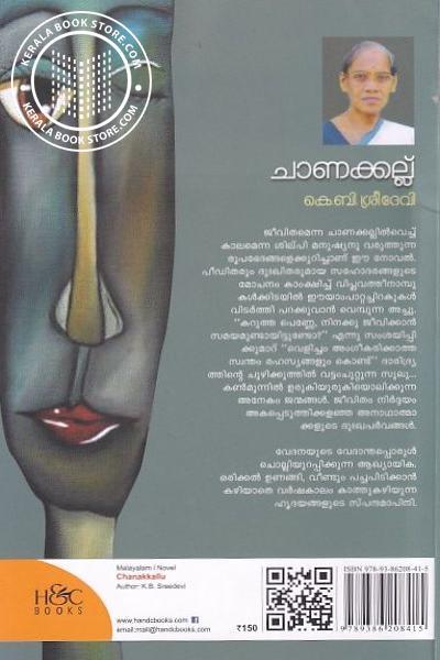 back image of ചാണക്കല്ല്