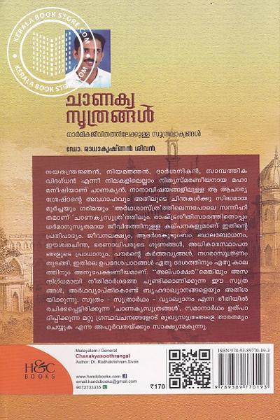 back image of ചാണക്യ സൂത്രങ്ങള്