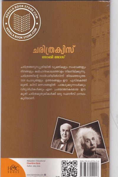 back image of ചരിത്രക്വിസ്