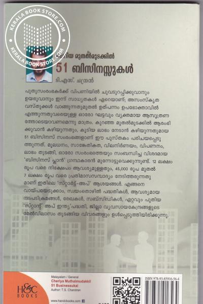 back image of Cheriya Muthalmudakkil 51 Businessukal