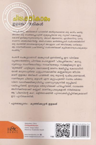 back image of Chilappathikaram
