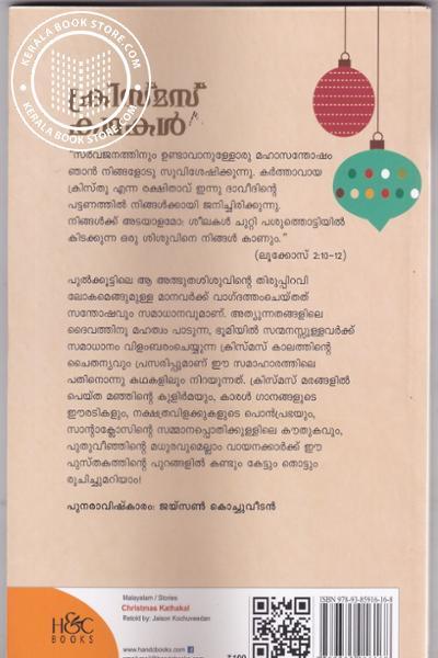 back image of Christmas Kathakal