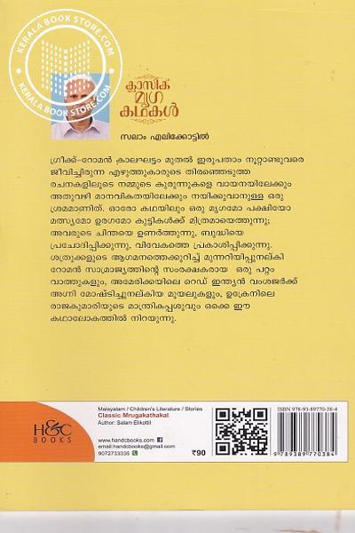 back image of ക്ലാസിക മൃഗകഥകള്