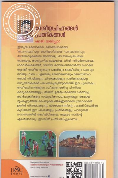 back image of Deseeyachihnangal Pratheekangal
