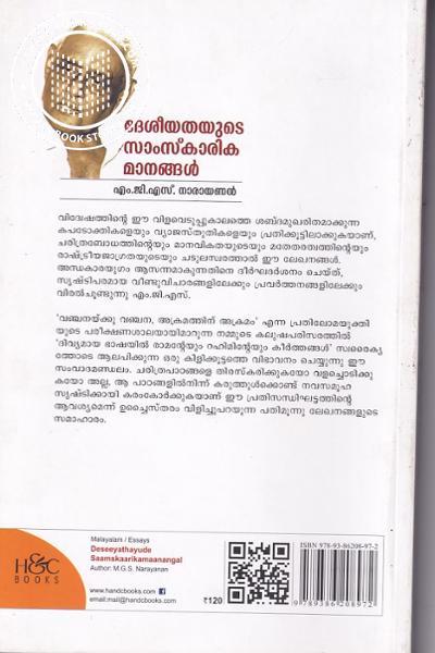 back image of ദേശീയതയുടെ സാംസ്കാരിക മാനങ്ങള്