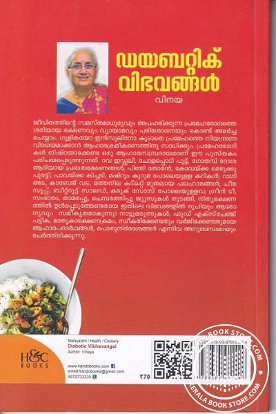 back image of ഡയബറ്റിക് വിഭവങ്ങള്